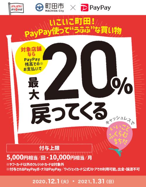 paypay_machida.png